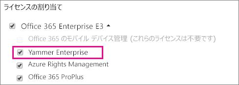 Yammer Enterprise ライセンスを割り当て可能な Office 365 管理センターの、[ライセンス割り当て] セクションのスクリーンショット