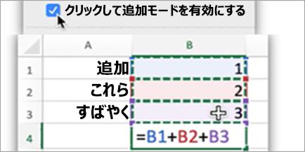 すばやくセルを追加する方法の表示