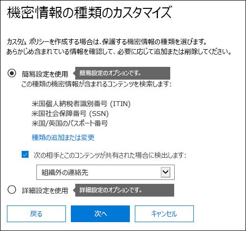 簡易設定と詳細設定用の DLP オプション