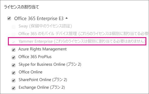 Yammer Enterprise ライセンスが選択された Office 365 管理センターの、[ライセンス割り当て] セクションのスクリーンショット