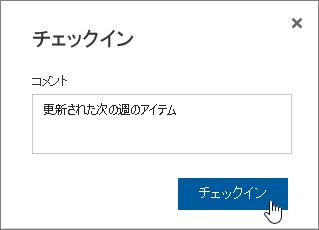 コメントが挿入され、チェックイン ボタンが強調表示されているチェックイン ダイアログ ボックス