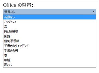 Office 2013 プログラムの Office の背景リスト