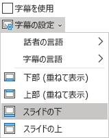 PowerPoint Online の従来のリボンにある、字幕およびキャプションのオプション