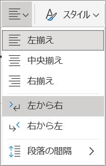 OneNote Online の [段落の配置] メニューのオプション。
