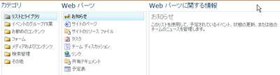 Web パーツの選択
