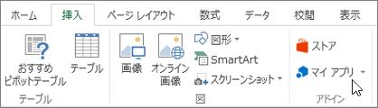 [マイ アプリをポイントしているカーソルで Excel のリボンの [挿入] タブの一部のスクリーン ショット。 Excel の access アプリをアプリを選択します。