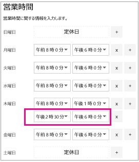 時間帯の 2 行目が追加された勤務時間ページ