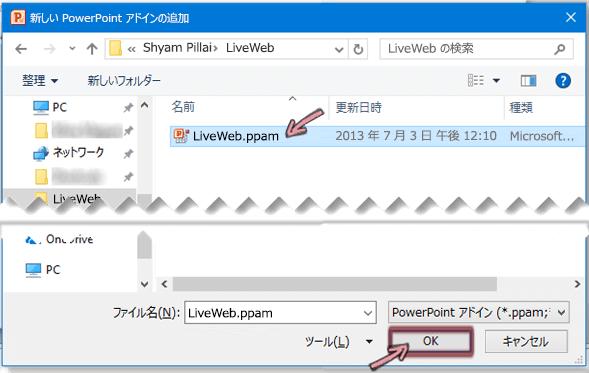 LiveWeb.ppam を選択し、[OK] をクリックします。