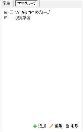 [学生グループ] が選択されている [ページの配布] ウィンドウ。学生グループを追加、編集、および削除するためのツール。