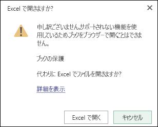 Excel Online でパスワードで保護されたブックを開いたときに] ダイアログ ボックス