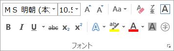 [フォント] グループの [テキストの書式設定] オプション