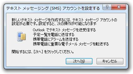 テキスト メッセージ アカウントを設定する