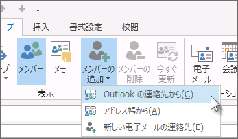 Outlook の連絡先から新しいメンバーを追加する