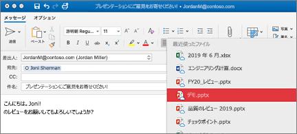 添付する最近使用したクラウド ファイルの一覧が表示されたメッセージ
