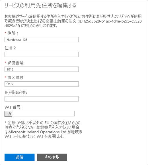 下部にある [VAT 番号] ボックスを使用して、[サービス利用状況のアドレスを編集] ページを表示します。
