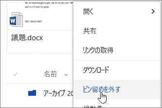 強調表示されているファイル コンテキスト メニューで、メニュー アイテムの固定表示を解除する