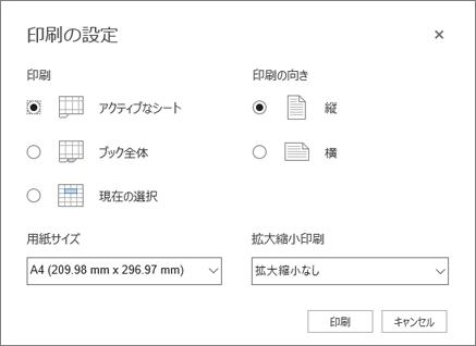 [ファイル > 印刷] をクリックした後の印刷設定オプション