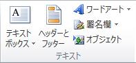 Excel 2010 リボンの [挿入] タブの [テキスト] グループです。