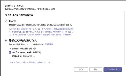 [運用の種類] オプションが表示されたライブイベントページ