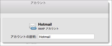 Outlook アカウントの説明と種類が表示されます。