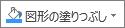 [書式] タブの [図形の塗りつぶし] ボタン