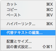 Outlook for Mac の [代替テキストの編集] のコンテキストメニュー