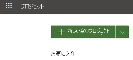 Project をすばやく作成する方法を表示する