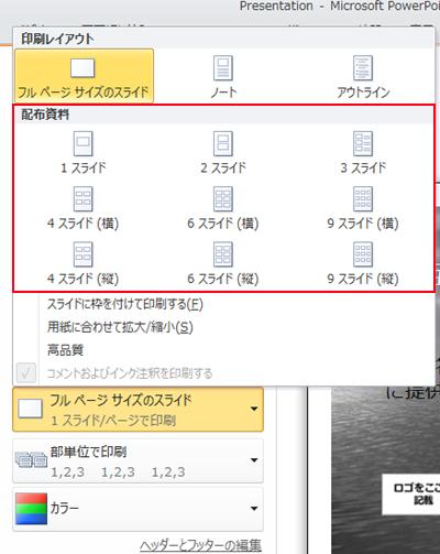 ページを数部ずつ印刷するには、[配布資料] を選択する