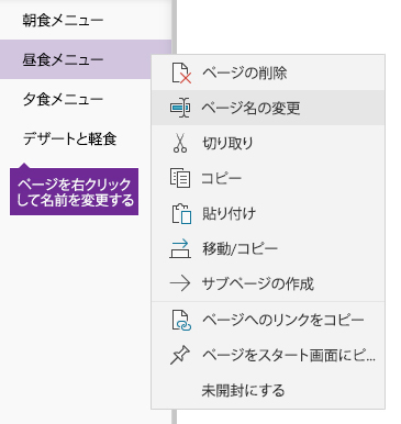 OneNote でページの名前を変更するスクリーンショット
