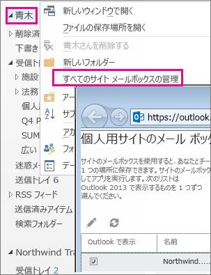 サイト メールボックスの管理