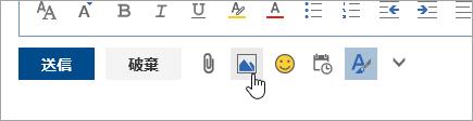 [インラインで画像を挿入する] ボタンのスクリーンショット