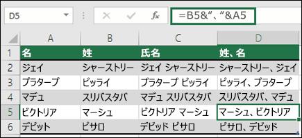 """姓、名のようなテキストを連結するには、= B2&"""", """"&A2 を使用します。"""