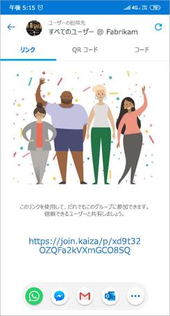 Kaizala の [リンクの招待] ページのスクリーンショット