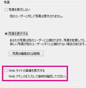 [web サイトの写真を表示する] が強調表示された lync の [写真] オプション ウィンドウのスクリーン ショット