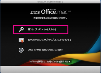 Office for Mac のライセンス認証画面