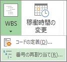 [プロジェクト] タブ、[WBS] ボタン、ドロップダウン メニューの [番号の再割り当て] コマンドの画像。
