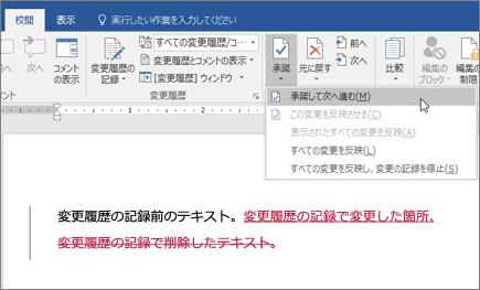 Office 365 Word の変更履歴の記録