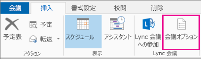 Outlook 2013 の [会議オプション] ボタン