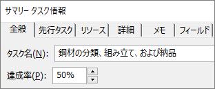 達成率を示す、タスクの [タスク詳細] ダイアログのスクリーンショット
