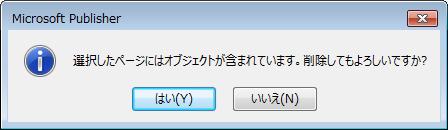削除するページにオブジェクトが含まれている場合に表示される警告ダイアログ。