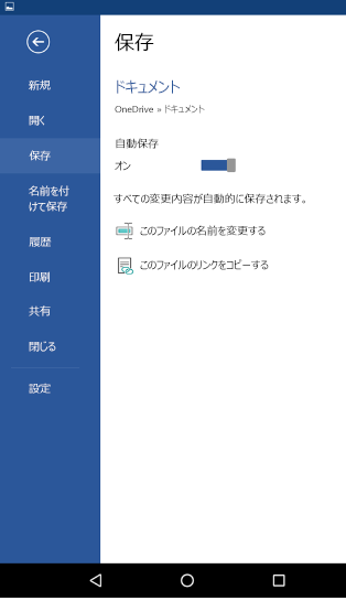 Android フォンの [自動保存] オプションのスクリーンショット