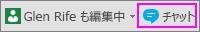 現在編集している他のユーザーに関する通知の横にある [チャット] ボタン