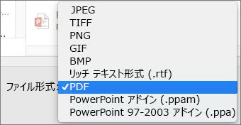 PowerPoint 2016 for Mac の PDF へのエクスポート