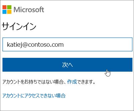 SharePoint Online にサインイン