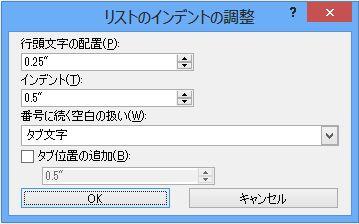Word 2007 の [リストのインデントの調整] ダイアログ ボックス