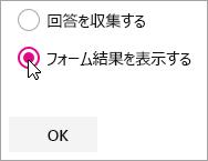 フォームの結果を表示するための Microsoft Forms Web パーツの選択範囲。