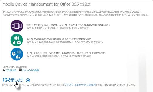 Office 365 向けにモバイル デバイス管理を設定する