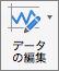 [データの編集] ボタン
