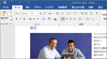 """Word 2016 の使用を開始する"" のトレーニング"
