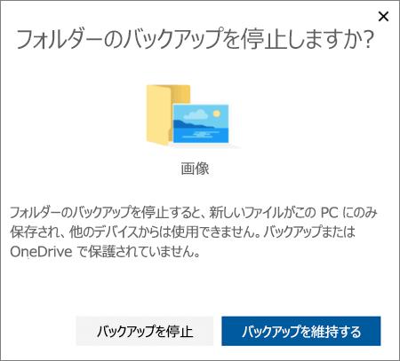 OneDrive でフォルダーの保護を停止した場合のスクリーンショット